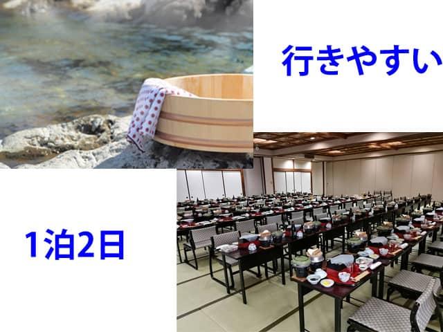 1泊2日団体旅行プランの京都から各方面の企画を紹介
