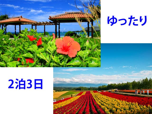 2泊3日団体旅行プランの京都から各方面の企画を紹介